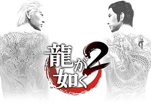 Yakuza 2 Artwork